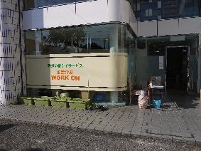 ワークオン-1